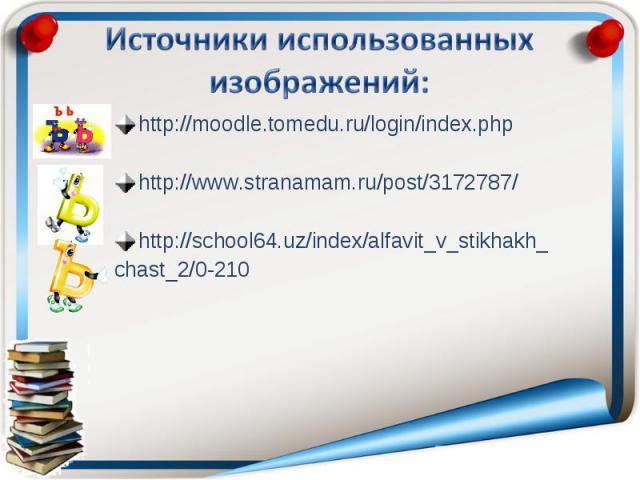 http://moodle.tomedu.ru/login/index.phphttp://moodle.tomedu.ru/login/index.phphttp://www.stranamam.ru/post/3172787/http://school64.uz/index/alfavit_v_stikhakh_chast_2/0-210