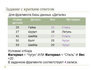 "Условию отбораМатериал = ""Чугун"" ИЛИ Материал = ""Сталь"" И Вес"