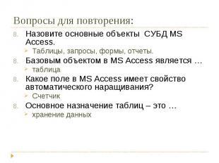 Назовите основные объекты СУБД MS Access.Таблицы, запросы, формы, отчеты.Базовым