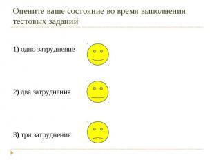 Оцените ваше состояние во время выполнения тестовых заданий1) одно затруднение2)
