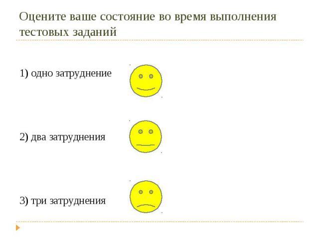 Оцените ваше состояние во время выполнения тестовых заданий1) одно затруднение2) два затруднения3) три затруднения