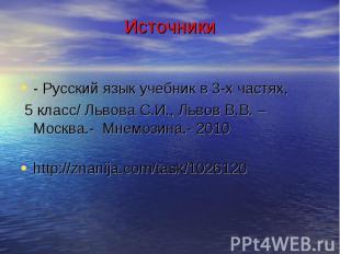 - Русский язык учебник в 3-х частях, - Русский язык учебник в 3-х частях, 5 клас