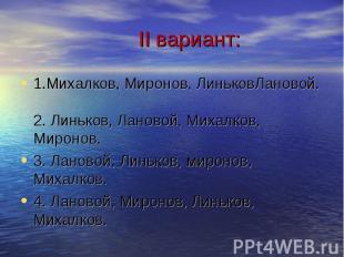 1.Михалков, Миронов, ЛиньковЛановой. 2. Линьков, Лановой, Михалков, Миронов. 3.