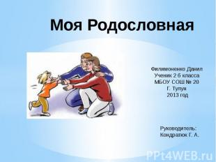 Моя Родословная Филимоненко Данил Ученик 2 б класса МБОУ СОШ № 20Г. Тулун 2013 г