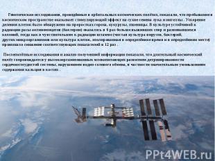 Генетические исследования, проведённые в орбитальных космических полётах, показа