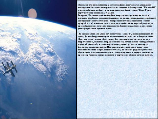 Важными для дальнейшего развития экофизиологического направления исследований явились эксперименты на советском биоспутнике