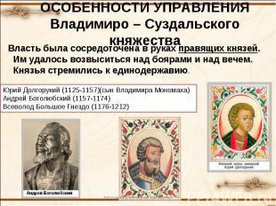 ОСОБЕННОСТИ УПРАВЛЕНИЯ Владимиро – Суздальского княжестваВласть была сосредоточе