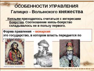 ОСОБЕННОСТИ УПРАВЛЕНИЯ Галицко - Волынского княжестваКнязьям приходилось считать