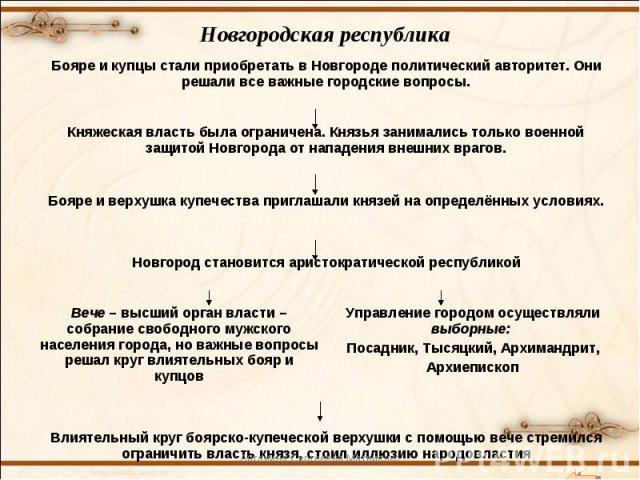 Бояре и купцы стали приобретать в Новгороде политический авторитет. Они решали все важные городские вопросы.