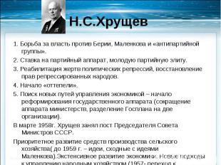 1. Борьба за власть против Берии, Маленкова и «антипартийной группы».2. Ставка н