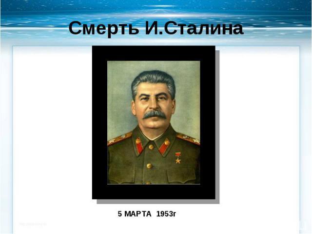 Смерть И.Сталина
