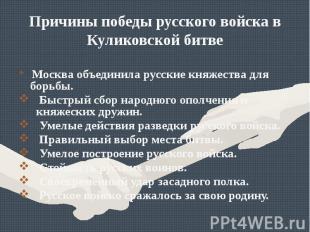 Москва объединила русские княжества для борьбы. Быстрый сбор народного ополчени