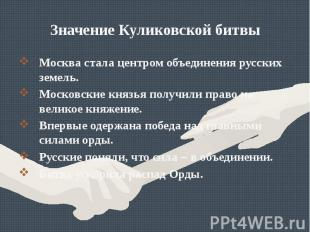Москва стала центром объединения русских земель.Московские князья получили право
