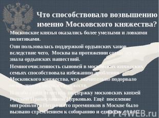 Что способствовало возвышению именно Московского княжества?Московские князья ока