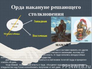Орда накануне решающего столкновенияХан Золотой Орды Узбек ещё в 1312 году приня