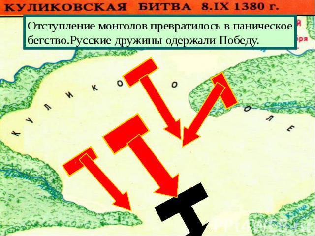 Отступление монголов превратилось в паническоебегство.Русские дружины одержали Победу.