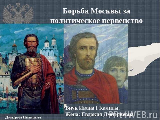 Борьба Москвы за политическое первенство