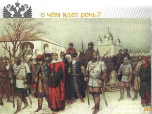 «Не хотим за великого князя московского, не хотим называться его вотчиной, мы лю