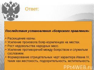 Ответ:Причины установления«боярского правления»:Слабость центральной власти.Стре