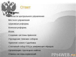 ОтветРеформы:В области центрального управленияМестного управленияЦерковная рефор