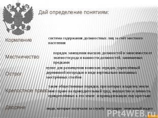 система содержания должностных лиц за счёт местного населенияпорядок замещения в