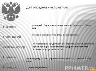 денежный сбор с крестьян при уходе от феодала в Юрьев деньвторой о значению чин