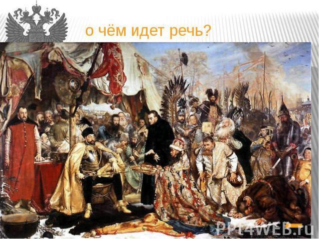 Осада продолжалась пять месяцев. Горожане и войско отбили 31 штурм. Польский король пытался взять осаженных «на испуг». Стрелой запустили в город грамоту: «Дальнейшее кровопролитие для вас бесполезно. Знайте, сколько городов завоевано мною в два год…