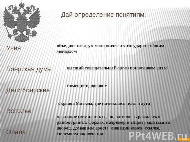 объединение двух монархических государств общим монархомвысший совещательный орган при великом князепомещики, дворянеокраина Москвы, где начинались поля и луганаказание (немилость) царя, которое выражалось в разнообразных формах, например в запрете …