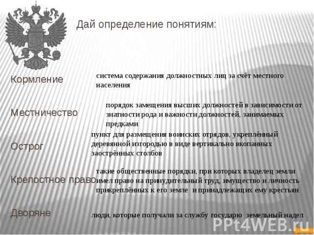 система содержания должностных лиц за счёт местного населенияпорядок замещения высших должностей в зависимости от знатности рода и важности должностей, занимаемых предкамипункт для размещения воинских отрядов, укреплённый деревянной изгородью в виде…