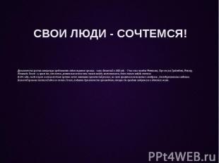 СВОИ ЛЮДИ - СОЧТЕМСЯ!Драматическая русская литература представляет собою странно