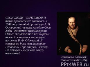 СВОИ ЛЮДИ - СОЧТЕМСЯ!И такое произведение появилось: в 1849 году молодой драмат