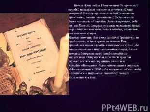 Пьесы Александра Николаевича Островского нередко называют «окном» в купеческий м