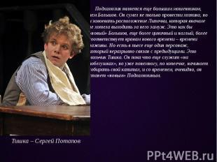 Подхалюзин является еще большим мошенником, чем Большов. Он сумел не только пров