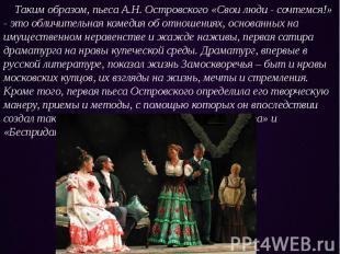 Таким образом, пьеса А.Н. Островского «Свои люди - сочтемся!» - это обличительна