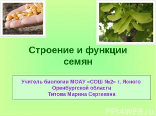 Строение и функции семянУчитель биологии МОАУ «СОШ №2» г. Ясного Оренбургской об