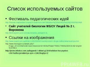 Список используемых сайтовФестиваль педагогических идейhttp://festival.1septembe