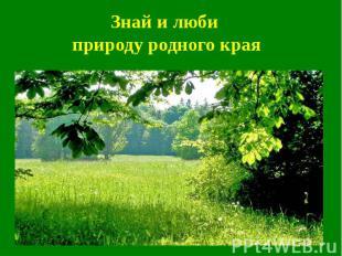 Знай и люби природу родного края