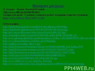 Интернет ресурсы:А) Загадка – Налим. Василий Пузырёв http://www.stihi.ru/2013/05