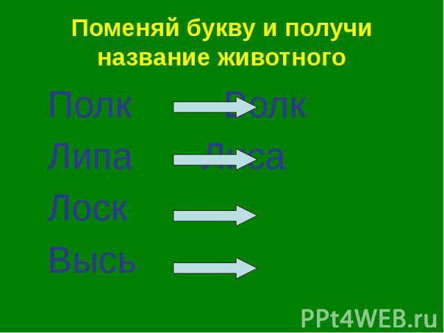 Поменяй букву и получи название животного Полк Волк ЛипаЛиса Лоск Высь