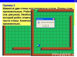 Пример 2Имеются две стены поставленные углом. Длины стен произвольные. Робот нах