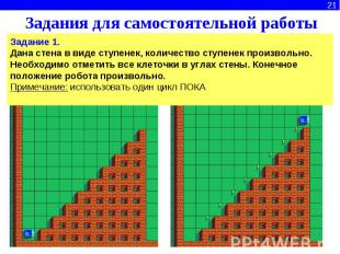 Задания для самостоятельной работыЗадание 1.Дана стена в виде ступенек, количест