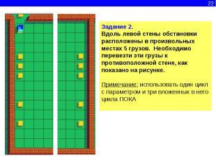 Задание 2.Вдоль левой стены обстановки расположены в произвольных местах 5 грузо