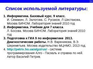 Информатика. Базовый курс. 9 класс. И. Семакин, Л. Залогова, С. Русаков, Л Шеста