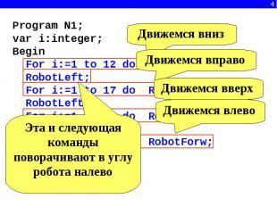Program N1;var i:integer;Begin For i:=1 to 12 do RobotForw; RobotLeft; For i:=1