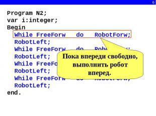 Пока впереди свободно, выполнить робот вперед.