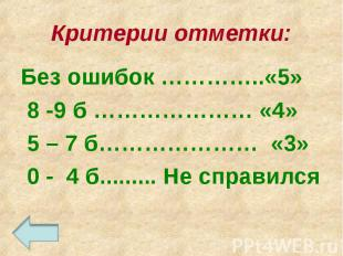Критерии отметки:Без ошибок …………..«5» 8 -9 б ………………… «4» 5 – 7 б………………… «3» 0 -