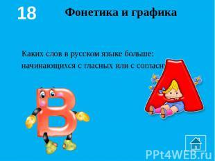 Фонетика и графикаКаких слов в русском языке больше: начинающихся с гласных или