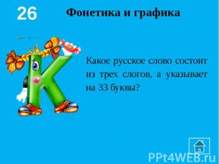 Фонетика и графикаКакое русское слово состоит из трех слогов, а указывает на 33