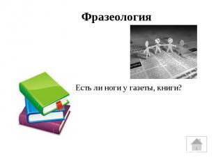 Фразеология Есть ли ноги у газеты, книги?
