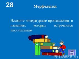 МорфологияНазовите литературные произведения, в названиях которых встречаются чи